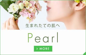 生まれたての肌へ Pearl