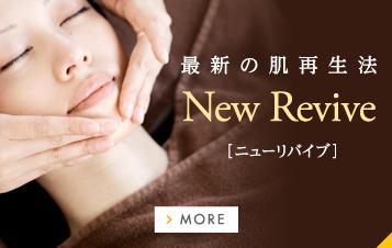 最新の肌再生法 New Revive