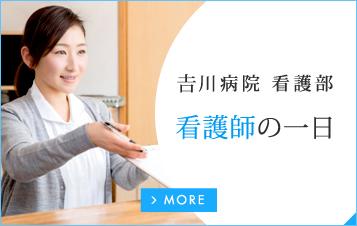 𠮷川病院 看護部 看護師の一日