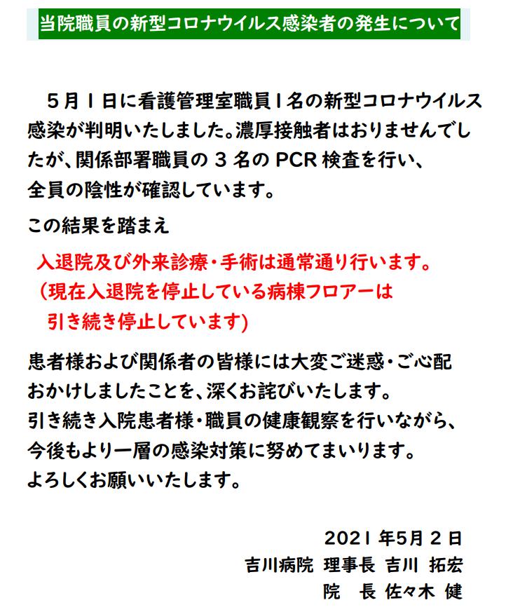 感染 コロナ 京都 市 新型コロナウイルス関連のお知らせ